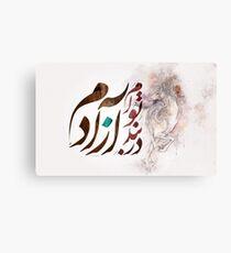Dar Band e To Azadam - Persian Calligraphy Canvas Print