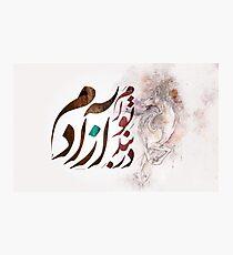 Dar Band e To Azadam - Persian Calligraphy Photographic Print