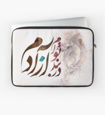 Dar Band e To Azadam - Persian Calligraphy Laptop Sleeve