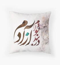 Dar Band e To Azadam - Persian Calligraphy Floor Pillow