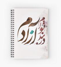 Dar Band e To Azadam - Persian Calligraphy Spiral Notebook