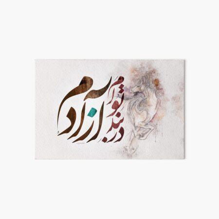 Dar Band e To Azadam - Persian Calligraphy Art Board Print