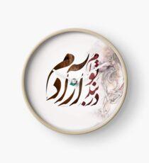 Dar Band e To Azadam - Persian Calligraphy Clock