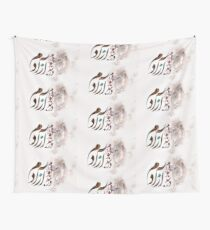 Dar Band e To Azadam - Persian Calligraphy Wall Tapestry