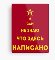 Amusing Soviets Metal Print