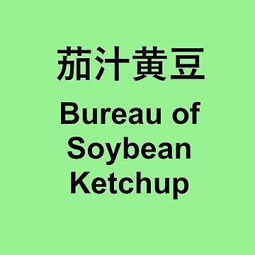 Bad Translation - Bureau of Soybean Ketchup 茄汁黄豆 by andrewloable