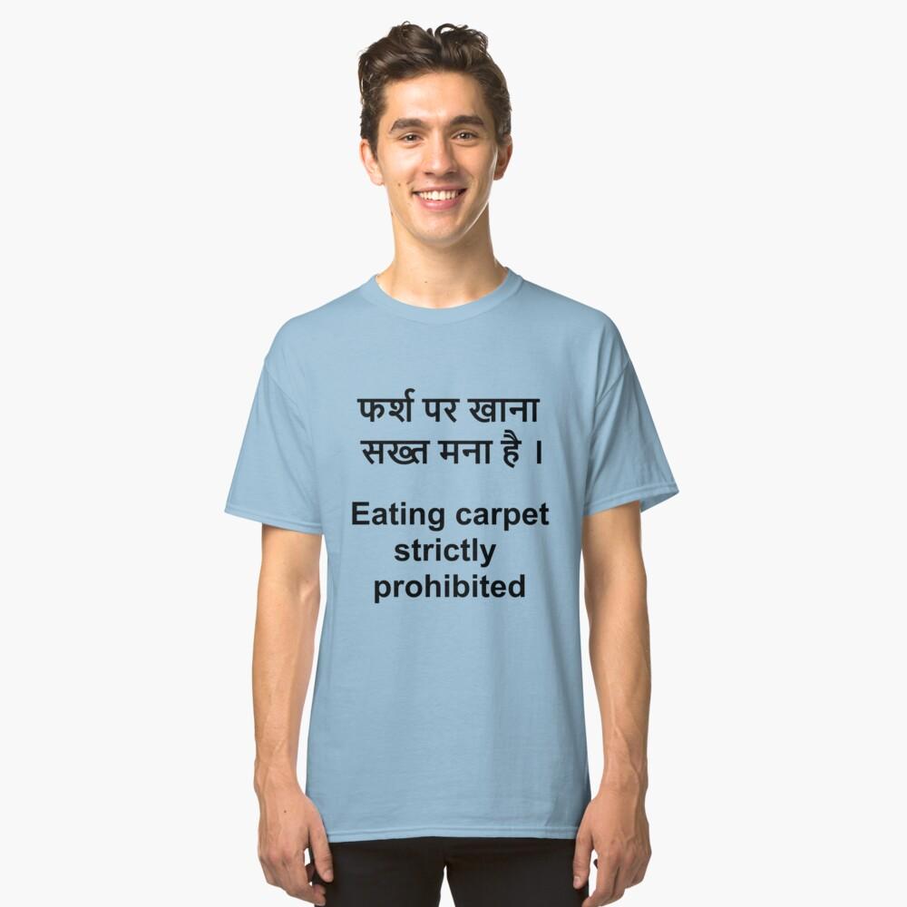 Bad Translation - Eating carpet strictly prohibited फर्श पर खाना सख्त मना है । Classic T-Shirt Front