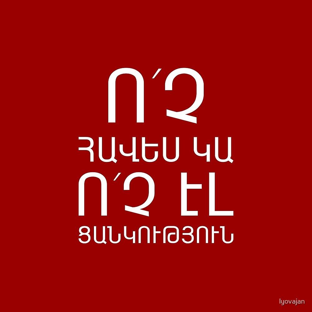 Ոչ հավես կա, ոչ էլ ցանկություն. Armenian text by lyovajan