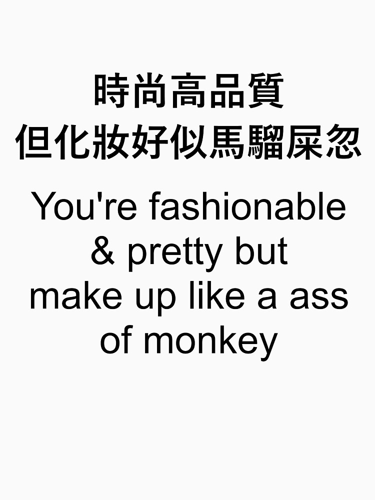 Bad Translation - You're fashionable & pretty but make up like a ass of monkey 時尚高品質但化妝好似馬騮屎忽 by andrewloable
