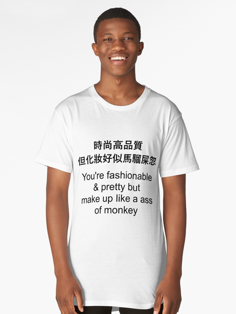 Bad Translation - You're fashionable & pretty but make up like a ass of monkey 時尚高品質但化妝好似馬騮屎忽 Long T-Shirt Front
