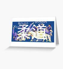 Judo / Дзюдо / 柔道 Greeting Card