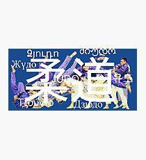 Judo / Дзюдо / 柔道 Photographic Print