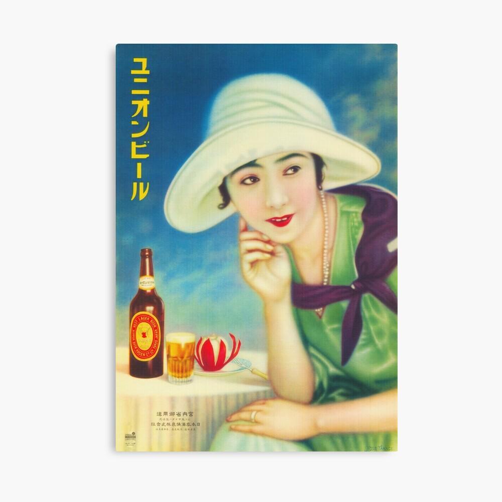 Vintage ORIENTAL ART PRINT Asian Japanese Geisha Yebisu Beer Advert Poster
