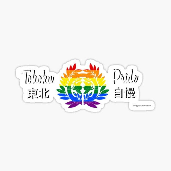 Tohoku Pride- 東北自慢 Sticker