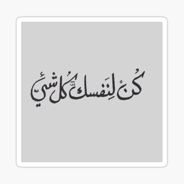 """""""Be everything to yourself"""" Arabic Quote Sticker"""