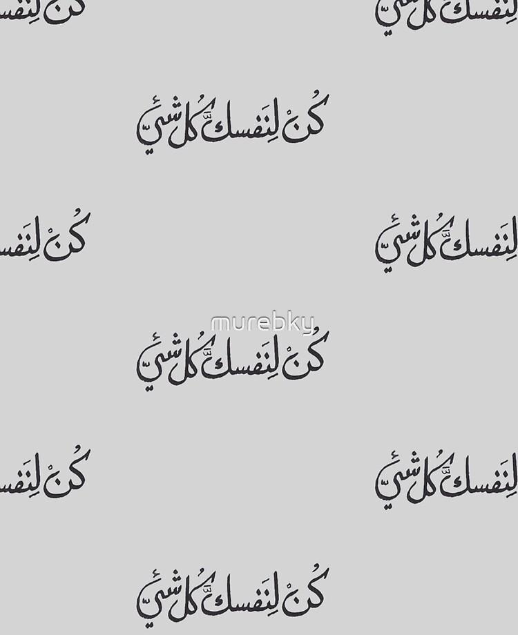 Coque Et Skin Adhesive Ipad Soyez Tout Pour Vous Citation Arabe Par Murebky Redbubble
