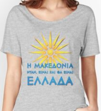 Macedonia is Greece Women's Relaxed Fit T-Shirt