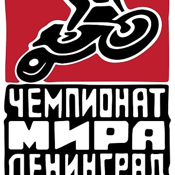 1969 World Championship in Leningrad, USSR vintage by kislev