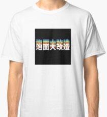 泡面大改造 - Pimp My Noodles title - Mandarin on black Classic T-Shirt