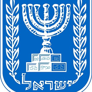Seal of the State of Israel by Spacestuffplus