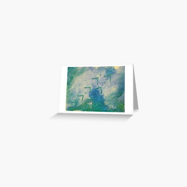 Tiny Burst of Beauty Abstract7 Greeting Card