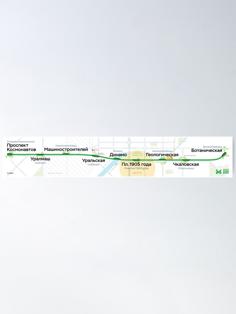 Alternate view of Ekaterinburg metro map Poster