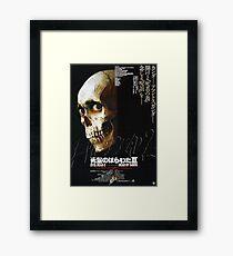 Evil Dead II Framed Print