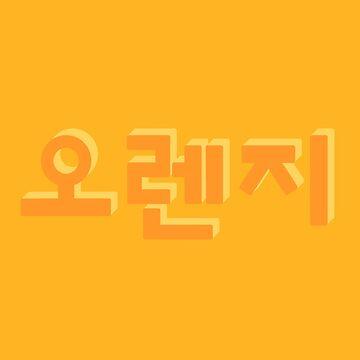 Hangul - Orange by CinderTrack