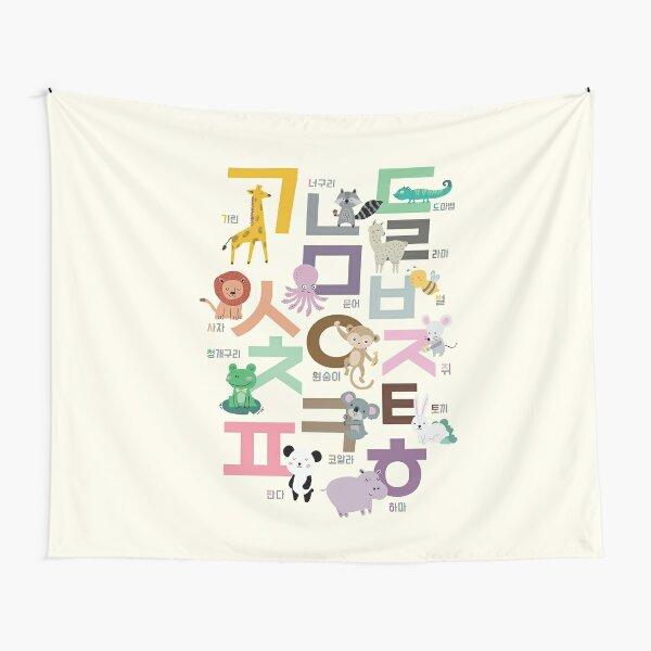 korean alphabet, learning hangul, handdrawn animal illustrations Tapestry