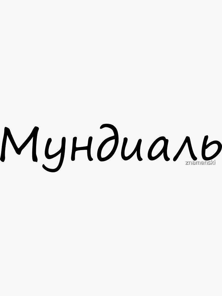 Мундиаль, Mundial, #Мундиаль, #Mundial by znamenski
