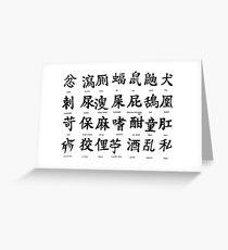 Useful Kanji (Japanese) Greeting Card