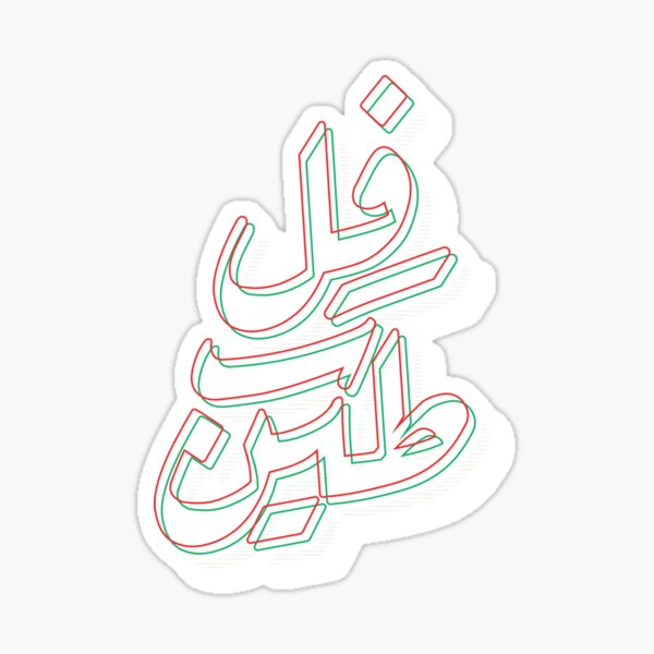 Palestine Typography Sticker