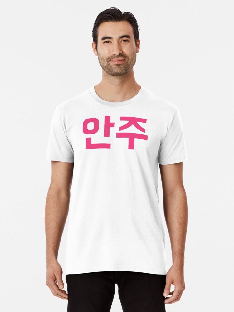 Korean Hangul Quot Anju Quot Graphic Design Men S Premium T Shirt