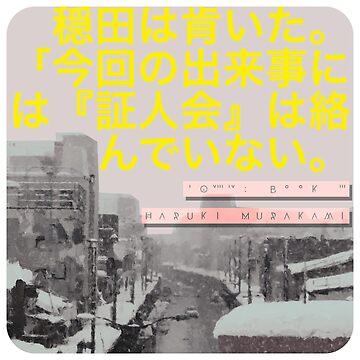 84 book iii by Beni-Shoga-Ink