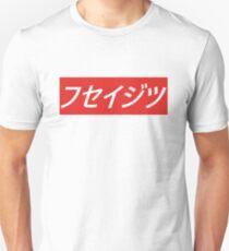 Supreme - フセイジツ (Unfaithful) Japanese aesthetic Unisex T-Shirt
