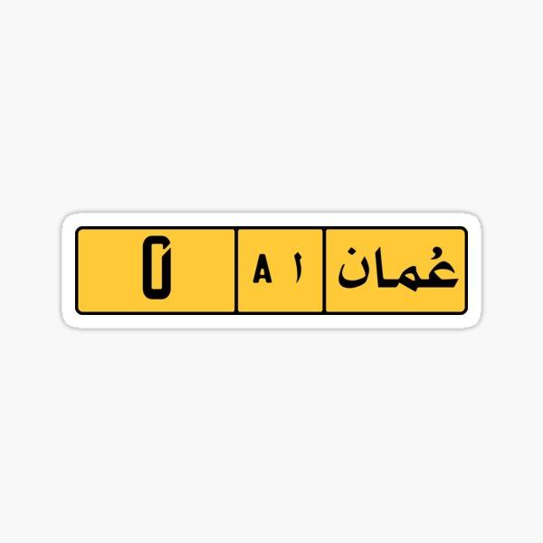 Oman Number-Plate 0-A (Customised available, Instagram: ahmamari7) Sticker