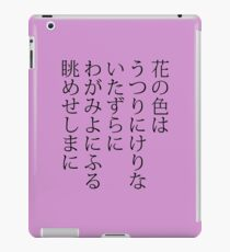 The Color of Cherry Blossoms iPad Case/Skin