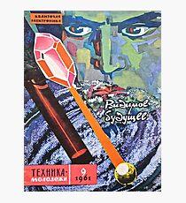 Laser technology - futuristic Russian 1960's Photographic Print