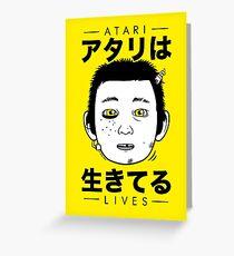Atari Lives Greeting Card