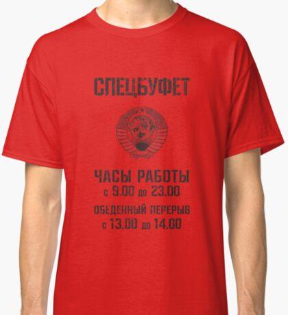 USSR Soviet Vintage Sign T-shirt, Special Dining Room, Спецбуфет Classic T-Shirt