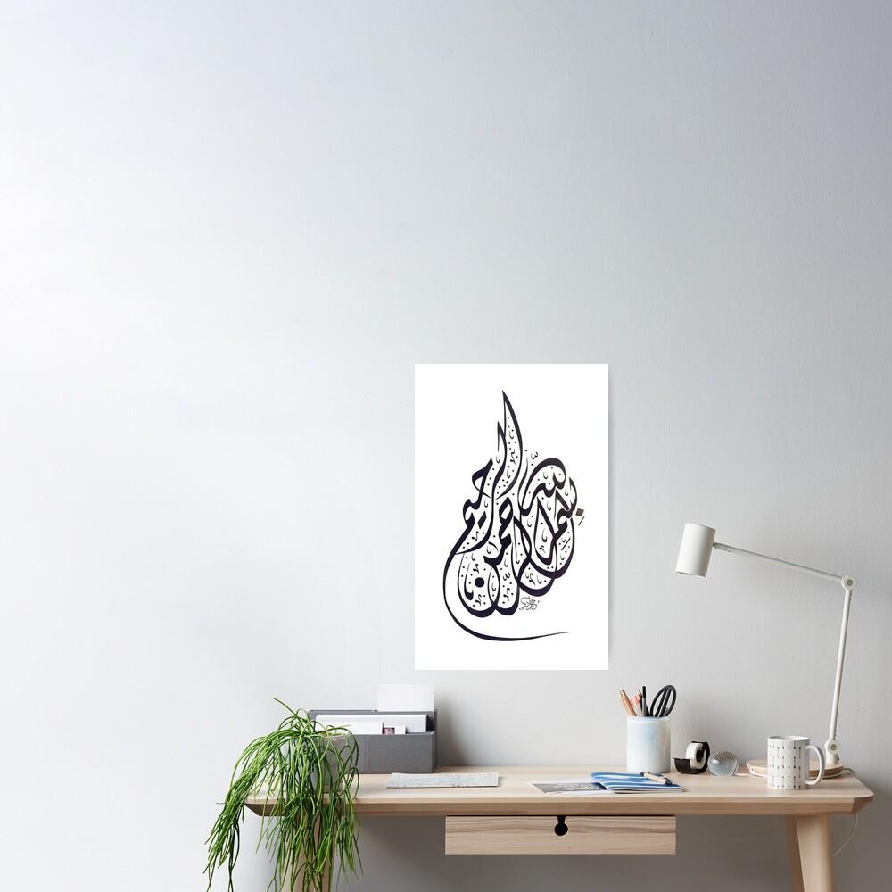 bismillah 3 Poster