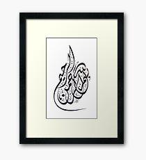 bismillah 3 Framed Print
