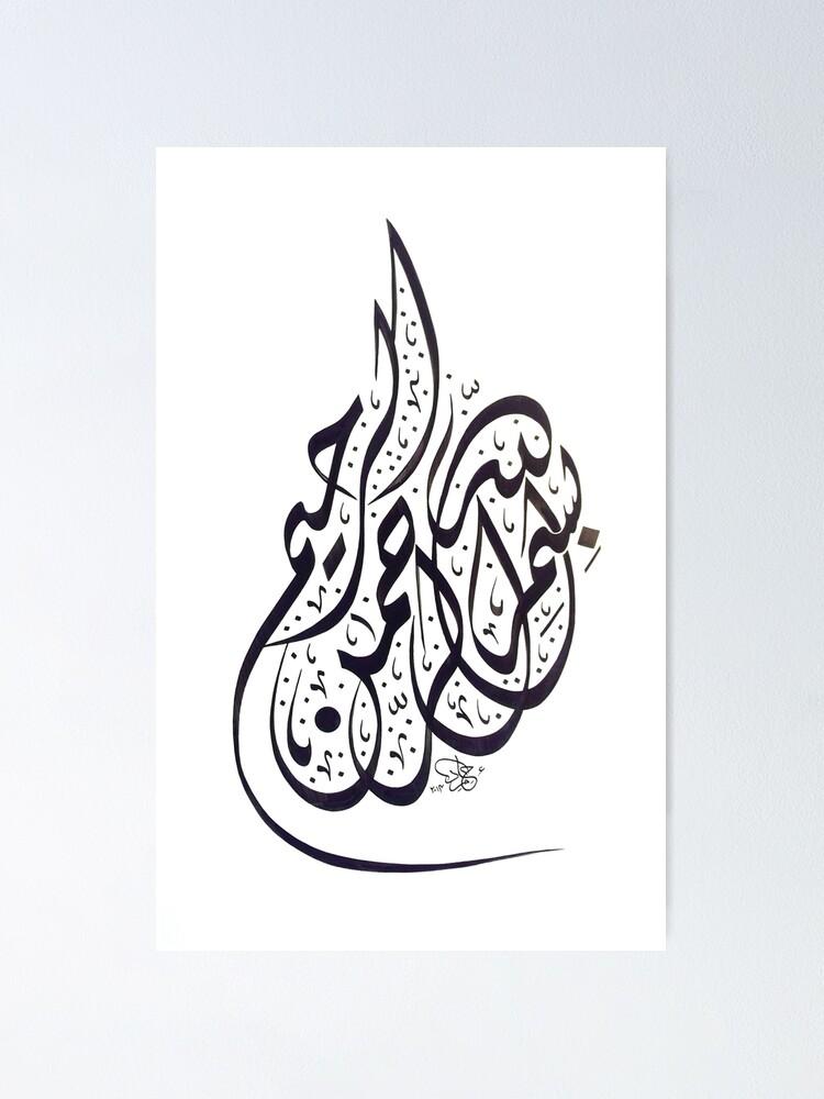 Alternate view of bismillah 3 Poster