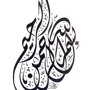 bismillah 3 by hamidsart