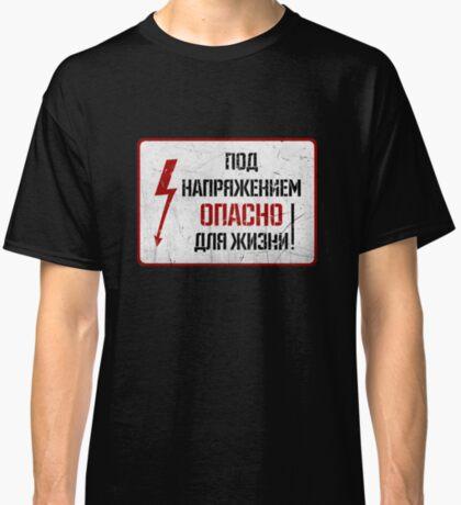 Soviet Vintage Sign T-shirt, Under High Voltage! Life Threatening! Опасно для жизни! Classic T-Shirt