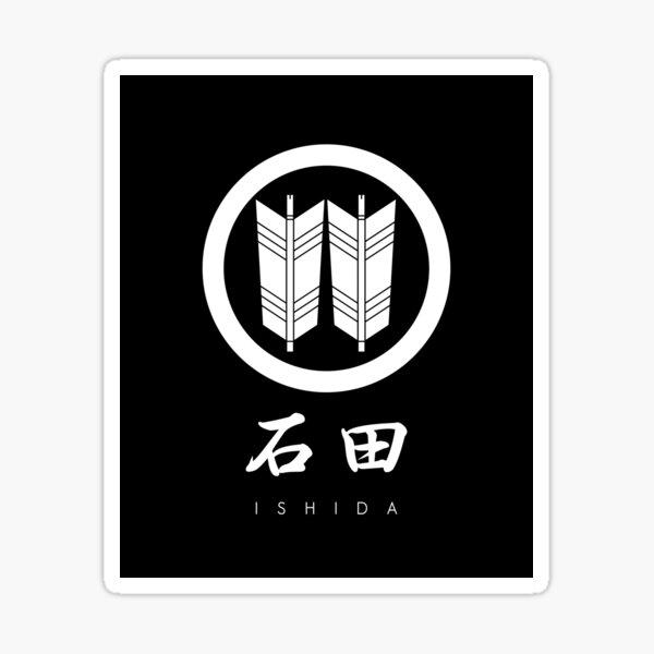 Ishida Clan kamon with text Sticker