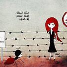 Borderless by Nadine Feghaly