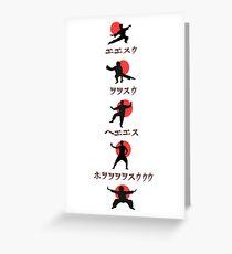 Martial Arts Routine - Karate, Kung Fu, Tai Chi  Greeting Card