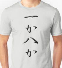 All or nothing Kanji BK Unisex T-Shirt