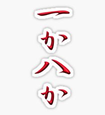 All or nothing kanji RK Sticker